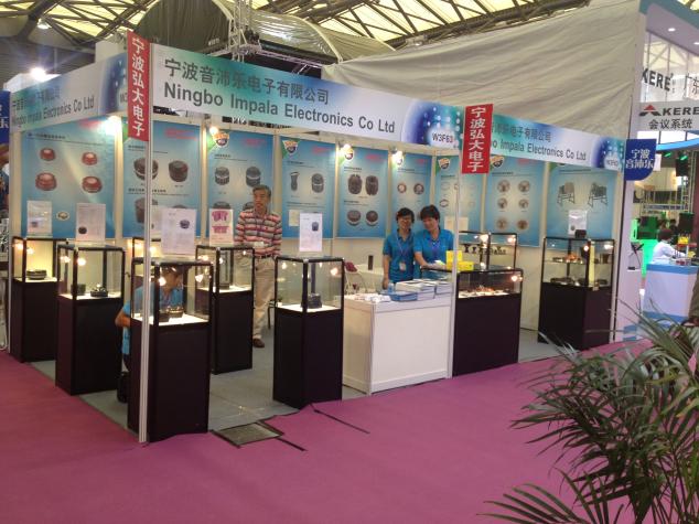 2014 上海国际专业音响灯光博览会