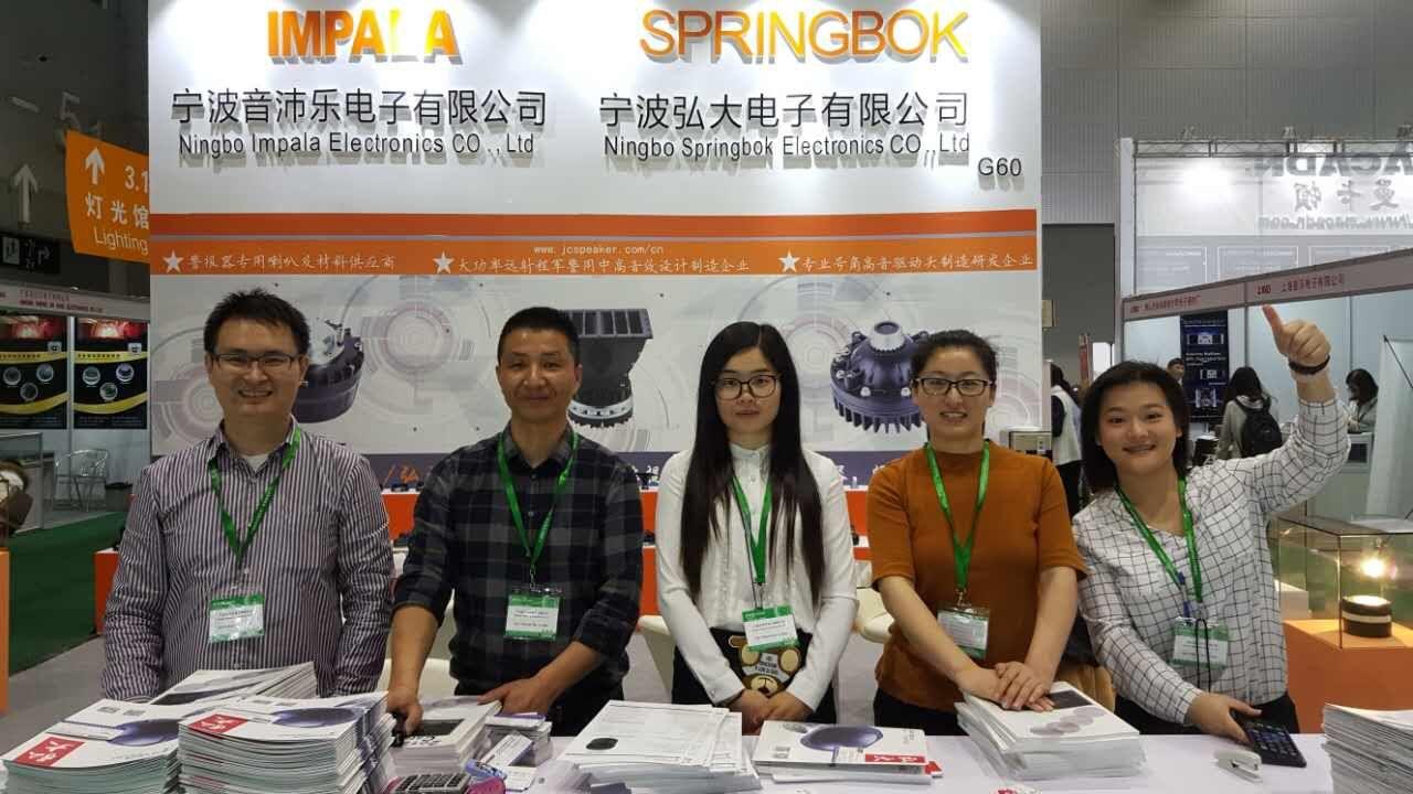 2017 廣州國際專業燈光、音響展覽會